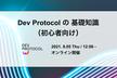 Dev Protocol の 基礎知識(初心者向け)