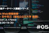 最強DB講義 #5 Web情報検索 (田中克己教授)