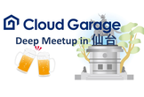 CloudGarage Deep Meetup in Sendai