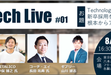 HR tech Live #01 ~technologyで新卒採用を根本からアップデート~