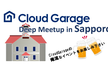 【倍増】CloudGarage Deep Meetup in Sapporo