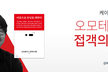 Korean Meetup & #14 _ 오모테나시, 접객의 비밀(북클럽)
