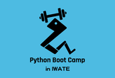 Python Boot Camp in 岩手