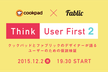 Think User First #2 - Cookpad × Fablic -