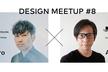 BCGDV Design Meetup ゲスト:浅沼尚さん(デジタル庁/CDO)