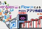 PowerApps + Flow アプリ作成研究所 in 名古屋 #0