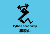 Python Boot Camp in 和歌山