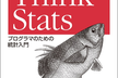 Think Stats もくもく会【統計学】二回目
