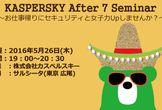 【女性限定】第8回 KASPERSKY After 7 Seminar