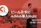 Google AdMob Japan Meetup #1 - ビール片手にAdMob導入ナイト