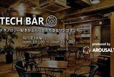 【現在65名】TECH BAR 〜テクノロジー好きが集まる場所〜 9.20(Wed)