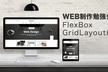 WEB制作勉強会 #0 CSSレイアウト入門編(FlexBox、GridLayout)