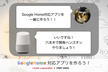 Google Home対応アプリ(Actions on Google)を作ろう!
