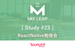 【振替開催】Osaka Mix Leap Study #23 - React Native勉強会
