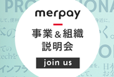 【merpay connect】事業・組織説明会 - join us -