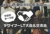 デザイナーLT大会&交流会
