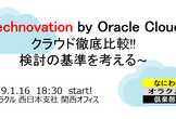 Technovation by Oracle Cloud~クラウド徹底比較!~