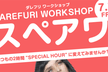 DAREFURI WORKSHOP 『スペアワ』