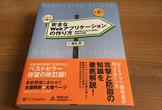 【夏休み集中】『体系的に学ぶ 安全なWebアプリケーションの作り方 第2版』読書会 #03