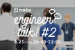 【6/25@外苑前】note Engineer Talk! #2