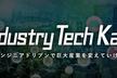 #01 Industry Tech Kaigi「エンジニアドリブンで巨大産業を変えていけ!」