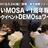 新しいMOSA・1周年報告会+DEMOsaワイド