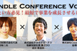 【Candle Conference Vol.1】起業したい方必見!最短で事業を成長させるには!?