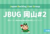 JBUG (岡山#2) 遅れてきたBacklog World2019 岡山サテライト