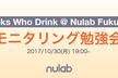Geeks Who Drink in Fukuoka -モニタリング勉強会 Edition-