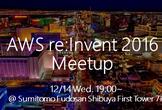 【増席】ソラコム,mixi,ABEJA等が登壇!AWS re:Invent2016参加者LT会