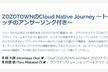 【増枠!】CloudNative Days Tokyo 2019振り返りNight