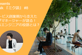 mixi GROUP ONLINE Tech Talk『ミク談』#8