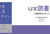 UX思考に役立つ読書会「行動を変えるデザイン ―心理学と行動経済学をプロダクトデザインに活用する」