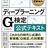 PyData.Fukui #7  オンラインカフェ AI/ディープラーニングやJDLA-G検定の話
