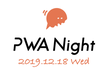 PWA Night vol.11 ~PWA × CMS~