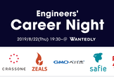 Engineers' Career Night @Wantedly