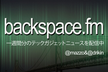 backspace.fm 第二回 ミートアップ - 大阪編 -