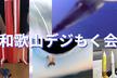 和歌山デジもく会 #20 (和歌山デジタル工作もくもく会)