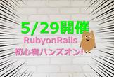 《効率よく学ぼう!》5/29(月)開催!RubyonRails初心者ハンズオン