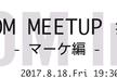 IDOM MEETUP #01 マーケ