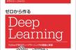 機械学習 名古屋 分科会 #5