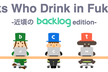 Geeks Who Drink in Fukuoka - 近頃のBacklog Edition -