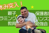 夏休みの定番!親子プログラミング教育 保護者向けハンズオン勉強会