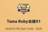 Tama Ruby会議01