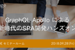 JSLounge「GraphQL Apollo による新時代のSPA開発」ハンズオン