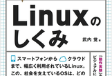 第2回 Linuxのしくみ 読書会