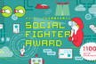 SOCIAL FIGHTER AWARD最終審査会