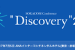"""SORACOM Conference """"Discovery"""" 2017"""