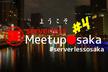 Serverless Meetup Osaka #4