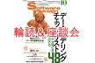 第26回Software Design (2021年10月号)輪読&座談会